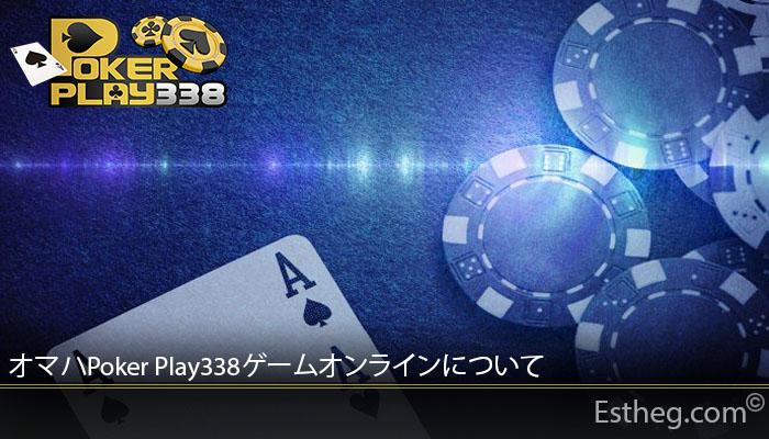 オマハPoker Play338ゲームオンラインについて