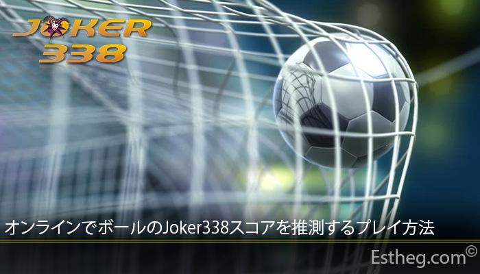 オンラインでボールのJoker338スコアを推測するプレイ方法