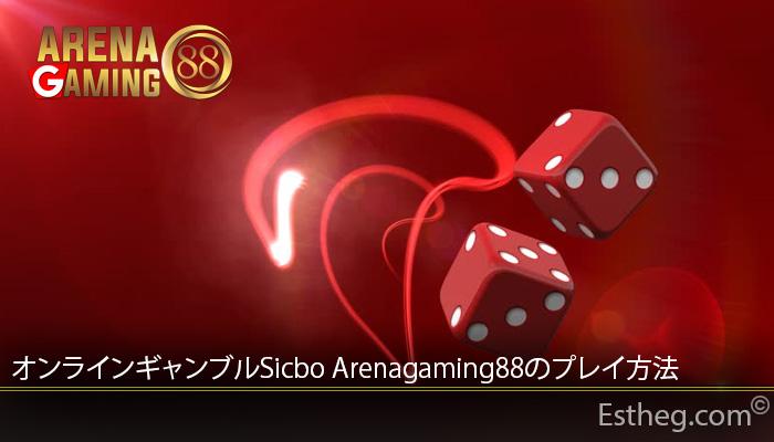 オンラインギャンブルSicbo Arenagaming88のプレイ方法