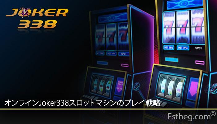 オンラインJoker338スロットマシンのプレイ戦略