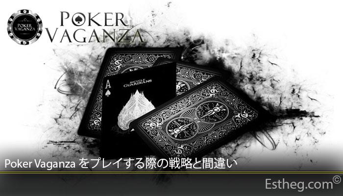 Poker Vaganza をプレイする際の戦略と間違い