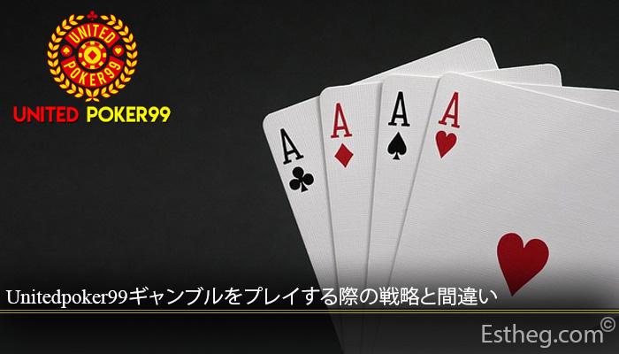 Unitedpoker99ギャンブルをプレイする際の戦略と間違い