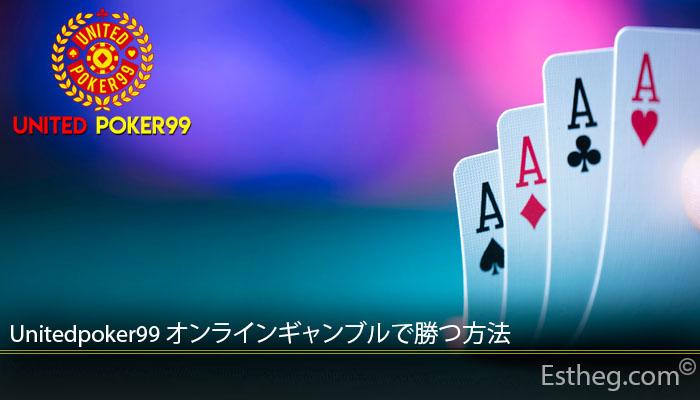 Unitedpoker99 オンラインギャンブルで勝つ方法