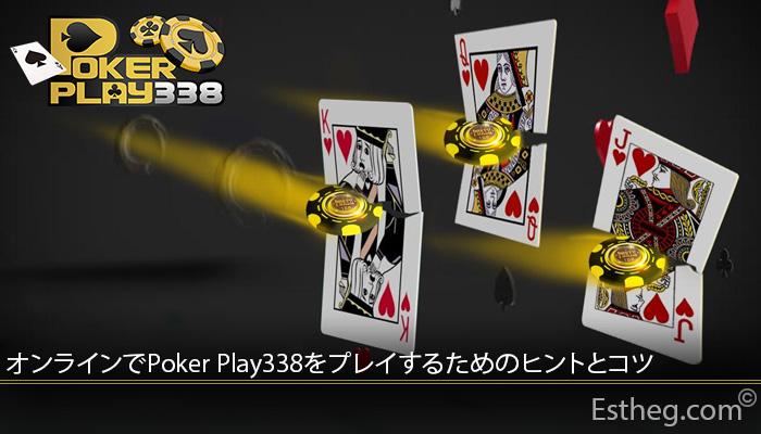 オンラインでPoker Play338をプレイするためのヒントとコツ