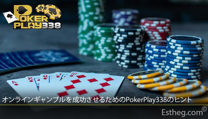オンラインギャンブルを成功させるためのPokerPlay338のヒント