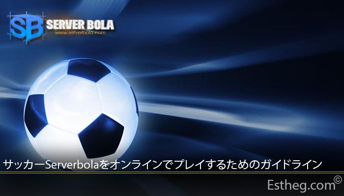 サッカーServerbolaをオンラインでプレイするためのガイドライン