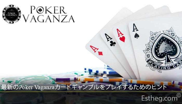 最新のPoker Vaganzaカードギャンブルをプレイするためのヒント