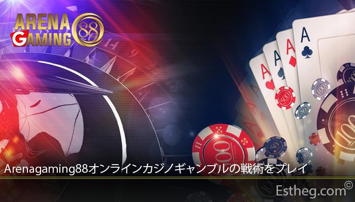 Arenagaming88オンラインカジノギャンブルの戦術をプレイ