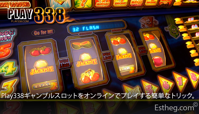 Play338ギャンブルスロットをオンラインでプレイする簡単なトリック。