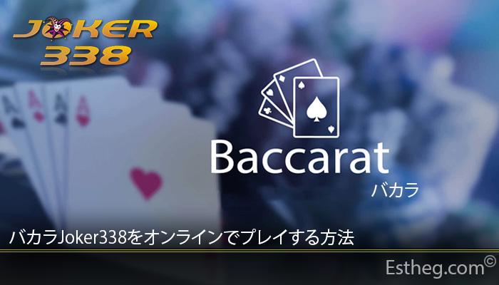 バカラJoker338をオンラインでプレイする方法