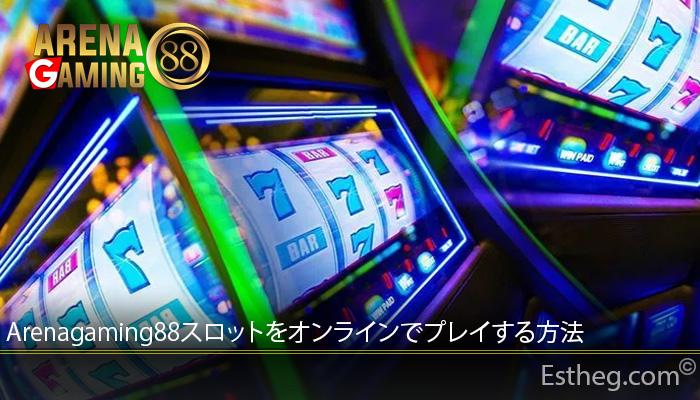 Arenagaming88スロットをオンラインでプレイする方法