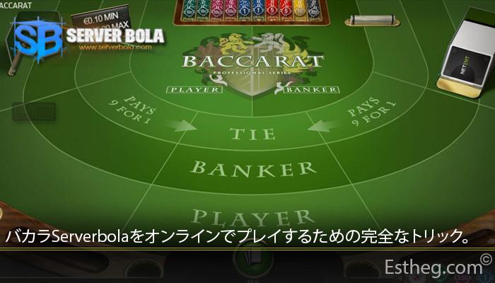 バカラServerbolaをオンラインでプレイするための完全なトリック。