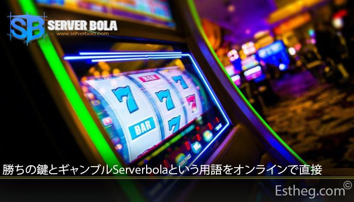 勝ちの鍵とギャンブルServerbolaという用語をオンラインで直接
