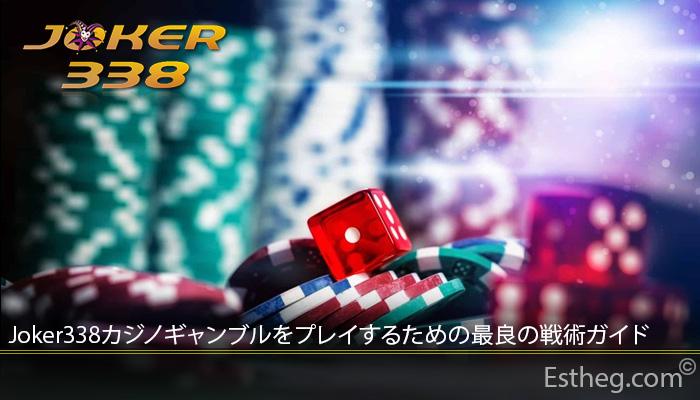 Joker338カジノギャンブルをプレイするための最良の戦術ガイド